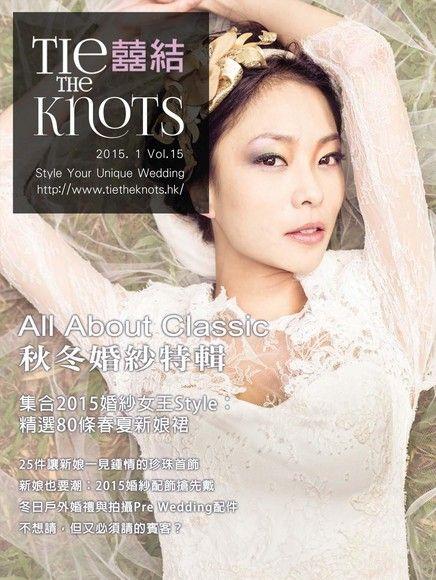 囍結TieTheKnots 婚禮時尚誌 Vol.15