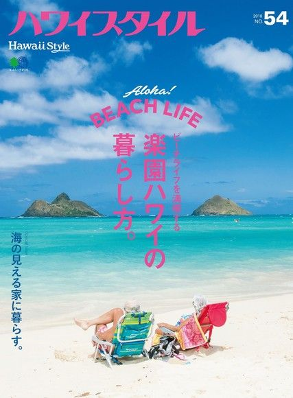 HAWAII STYLE No.54 【日文版】