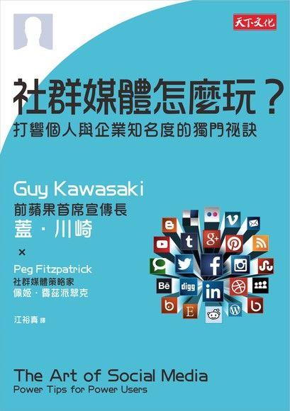社群媒體怎麼玩?: 打響個人與企業知名度的獨門祕訣