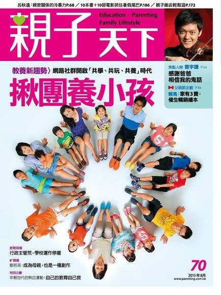 親子天下雜誌 08月號/2015 第70期