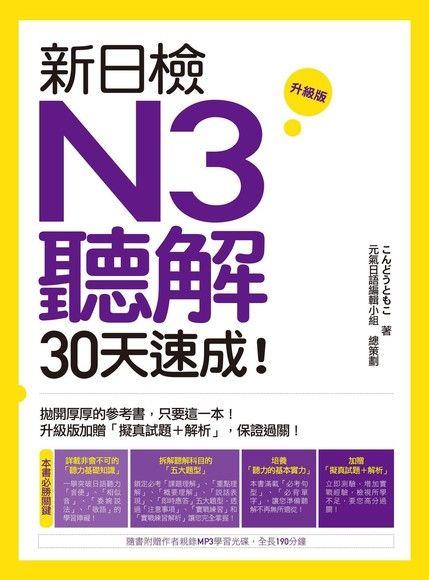 新日檢N3聽解30天速成!升級版(附MP3)