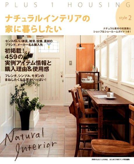創造自然風設計家庭STYLE 2(日文書)