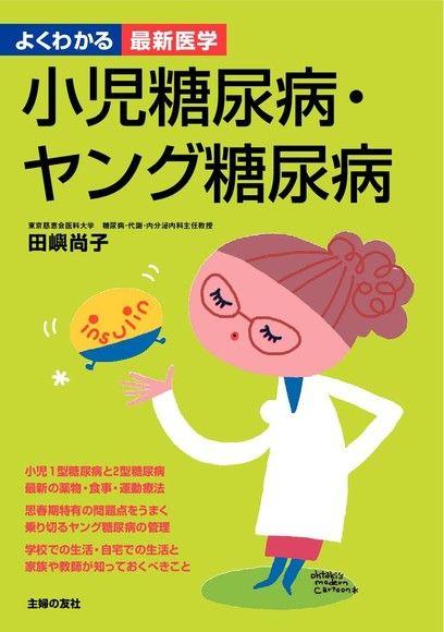 小兒糖尿病‧青年糖尿病(日文書)