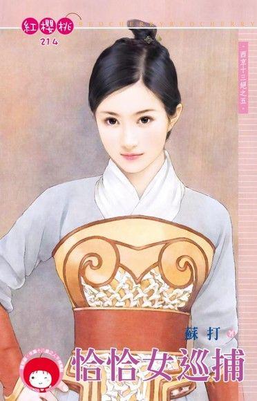恰恰女巡捕【西京十三絕之五】(限)