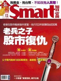 Smart 智富12月號/2012 第172期