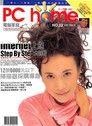 PC home 電腦家庭 11月號/1997 第022期