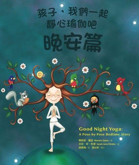 孩子,我們一起靜心瑜伽吧:晚安篇