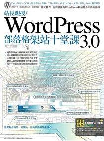站長親授!WordPress 3.0部落格架站十堂課