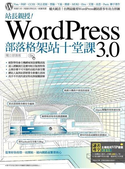 站長親授!WordPress 3.0部落格架站十堂課(平裝)
