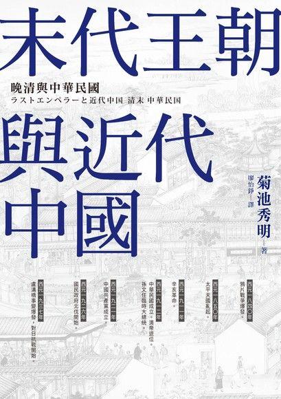 末代王朝與近代中國