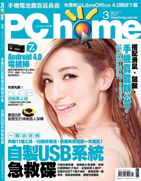 PC home 電腦家庭 03月號/2013 第206期