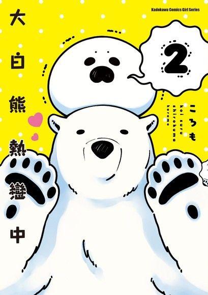 大白熊熱戀中 2