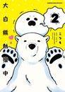 大白熊熱戀中 (2)