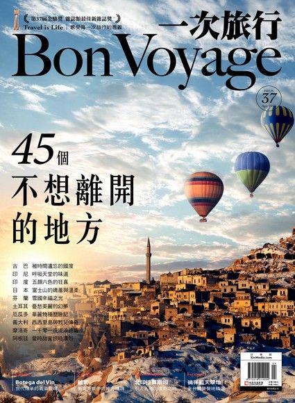 Bon Voyage一次旅行 04月號/2015 第37期