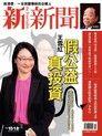 新新聞 第1518期 2016/04/06