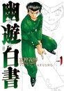 幽遊白書完全版(1)