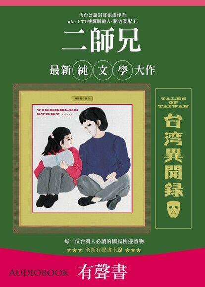 【有聲書】台灣異聞錄