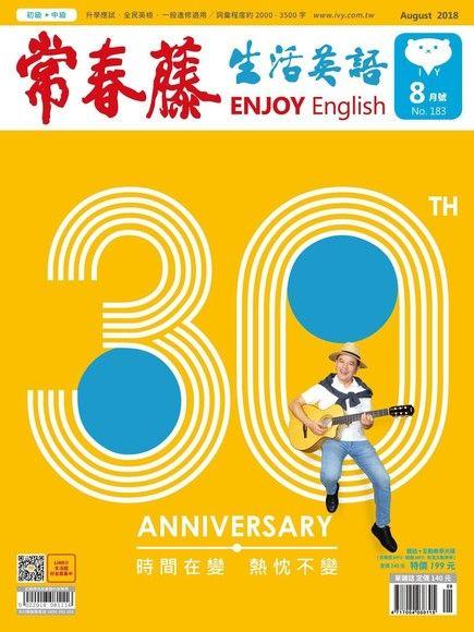 常春藤生活英語 08月號/2018 第183期