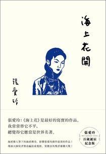 【电子书】海上花開【張愛玲百歲誕辰紀念版】