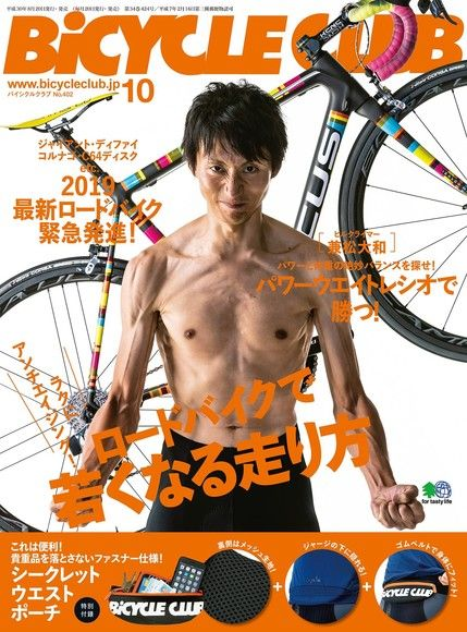 BiCYCLE CLUB 2018年10月號 No.402 【日文版】