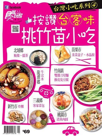 食尚玩家雙周刊 第235期