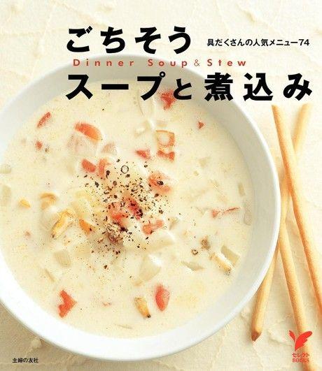 好喝湯品及燉煮(日文書)