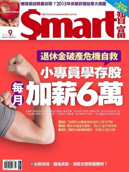 Smart 智富 09月號/2015 第205期