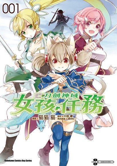 Sword Art Online刀劍神域 女孩任務 (1)(漫畫)