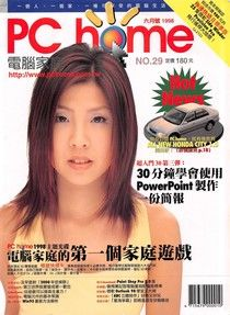 PC home 電腦家庭 06月號/1998 第029期