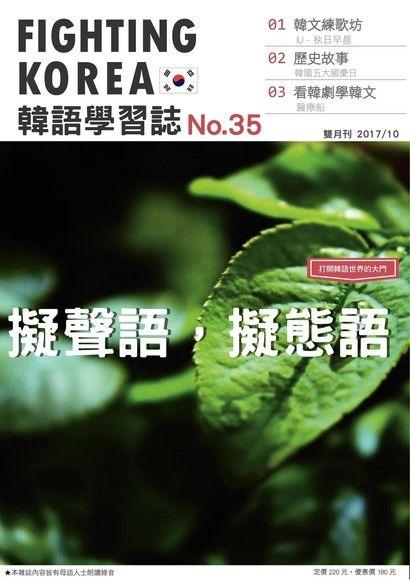 Fighting!KOREA韓語學習誌雙月刊 10月號/2017 第35期