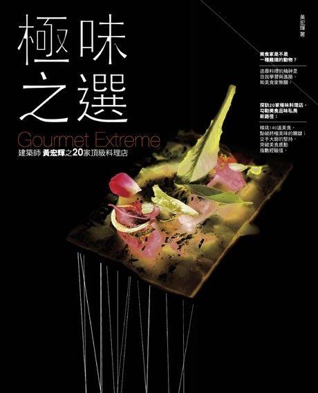 極味之選:建築師黃宏輝之20家頂級料理店