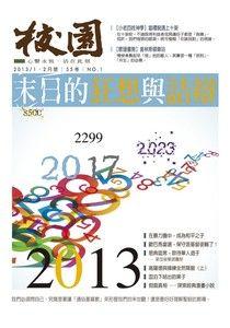 校園雜誌雙月刊2013年1、2月號:末日的狂想與詰辯
