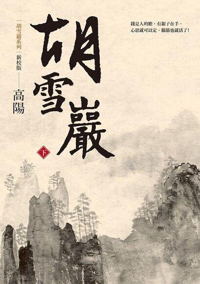 胡雪巖系列 新校版:胡雪巖(下)