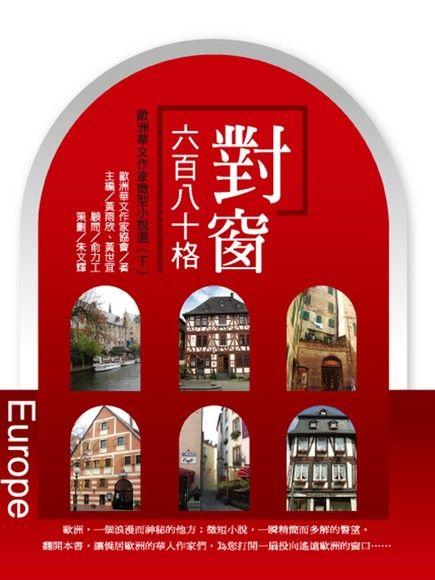 對窗六百八十格:歐洲華文作家微型小說選(下)