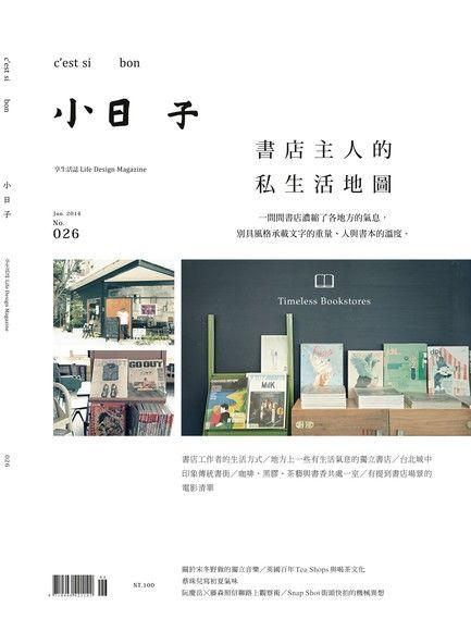 小日子享生活誌 6月號/2014 第26期