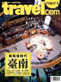 行遍天下旅遊雜誌 09月號/2014 第270期