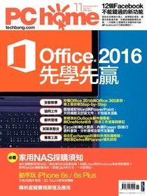 PC home 電腦家庭 11月號/2015 第238期