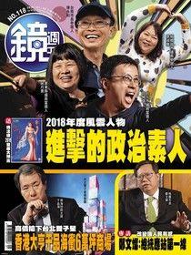 鏡週刊 第118期 2019/01/02