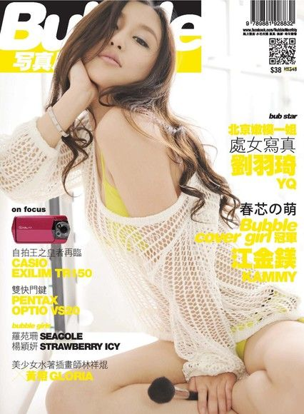 Bubble 寫真月刊 Issue 010 Part.1