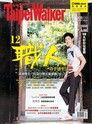 Taipei Walker 233期 9月號(封面人物:周興哲)