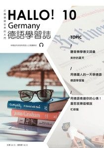HALLO!Germany德語學習誌 第10期