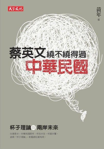 蔡英文繞不繞得過中華民國
