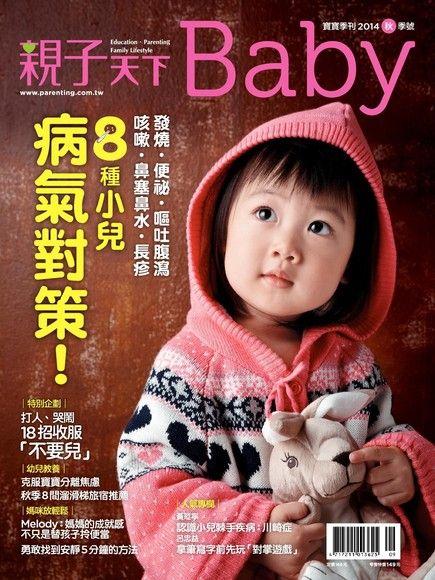 親子天下Baby寶寶季刊 秋季號/2014 第7期