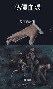 傀儡血淚及其他故事 - 許順鏜 短篇小説集