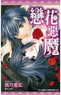 戀花惡魔(01)