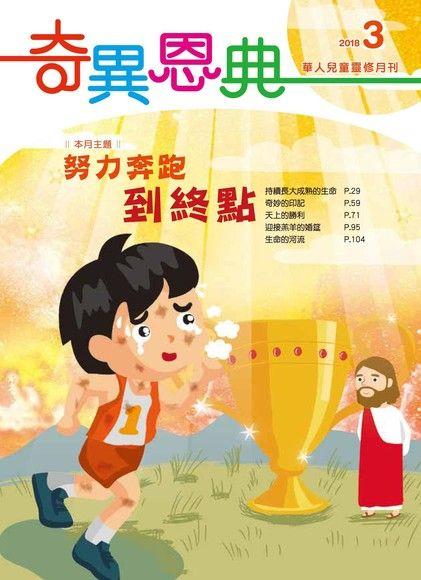奇異恩典靈修月刊【繁體版】2018年03月號