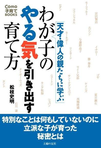 向偉人的雙親學習  讓孩子奮發向上的教養法(日文書)