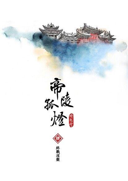 帝陵孤燈:卷4 終戰涅槃