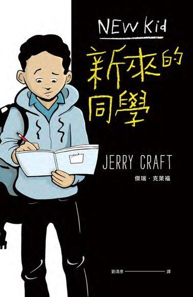 新來的同學(首部榮獲紐伯瑞文學金獎的圖像小說)