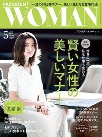 PRESIDENT WOMAN 2018年5月號 Vol.37 【日文版】